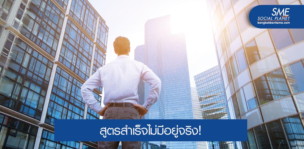 สิ่งที่คุณต้องรู้ ในการเริ่มต้นทำธุรกิจ