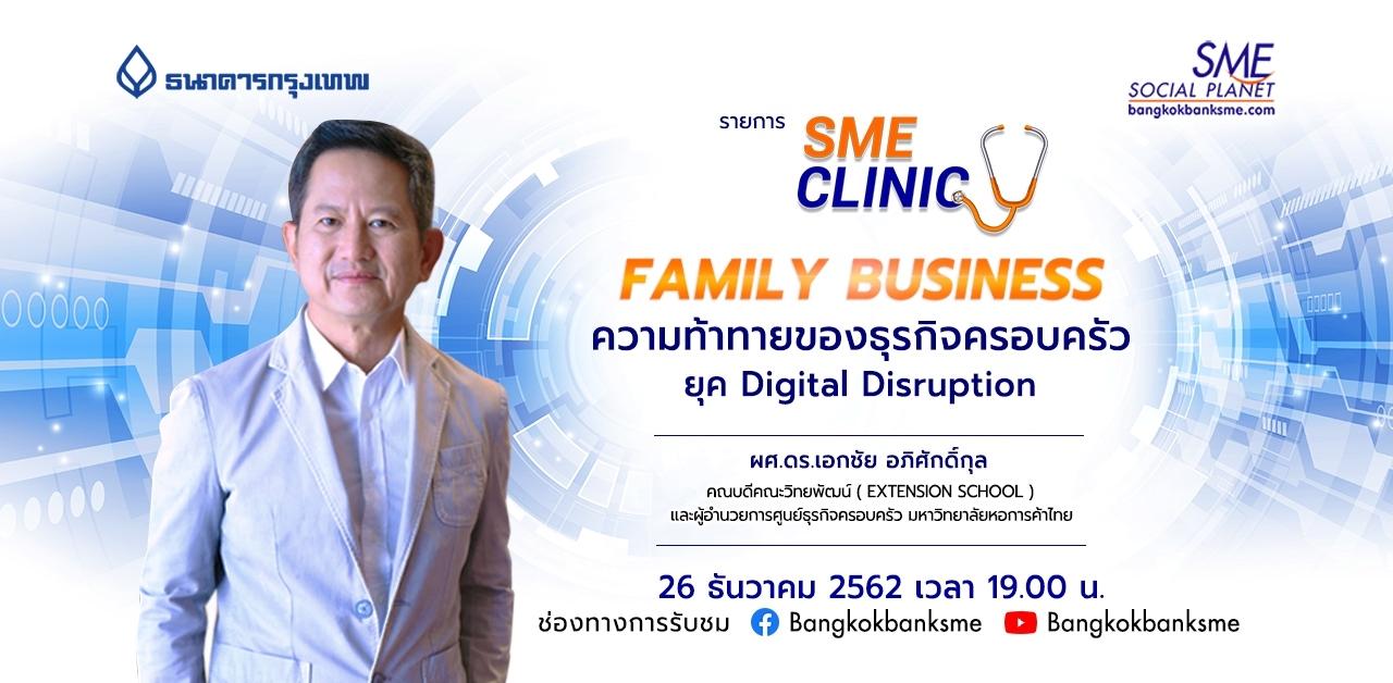 SME Clinic ตอน Family Business ความท้าทายของธุรกิจครอบครัว ยุค Digital Disruption
