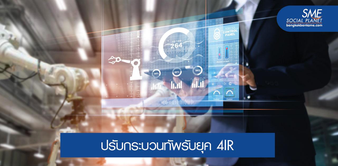 3 แนวทางเพื่อธุรกิจทันยุค 4IR