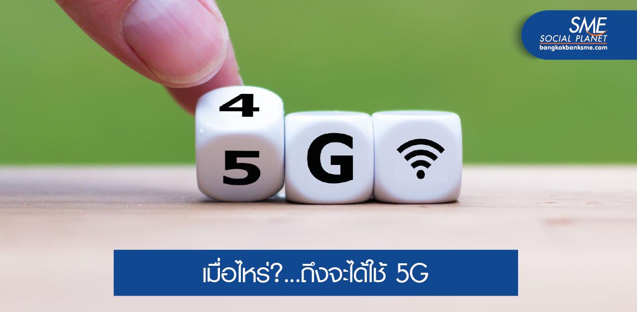 5G จะพลิกโฉมเศรษฐกิจไทย ปี 2020