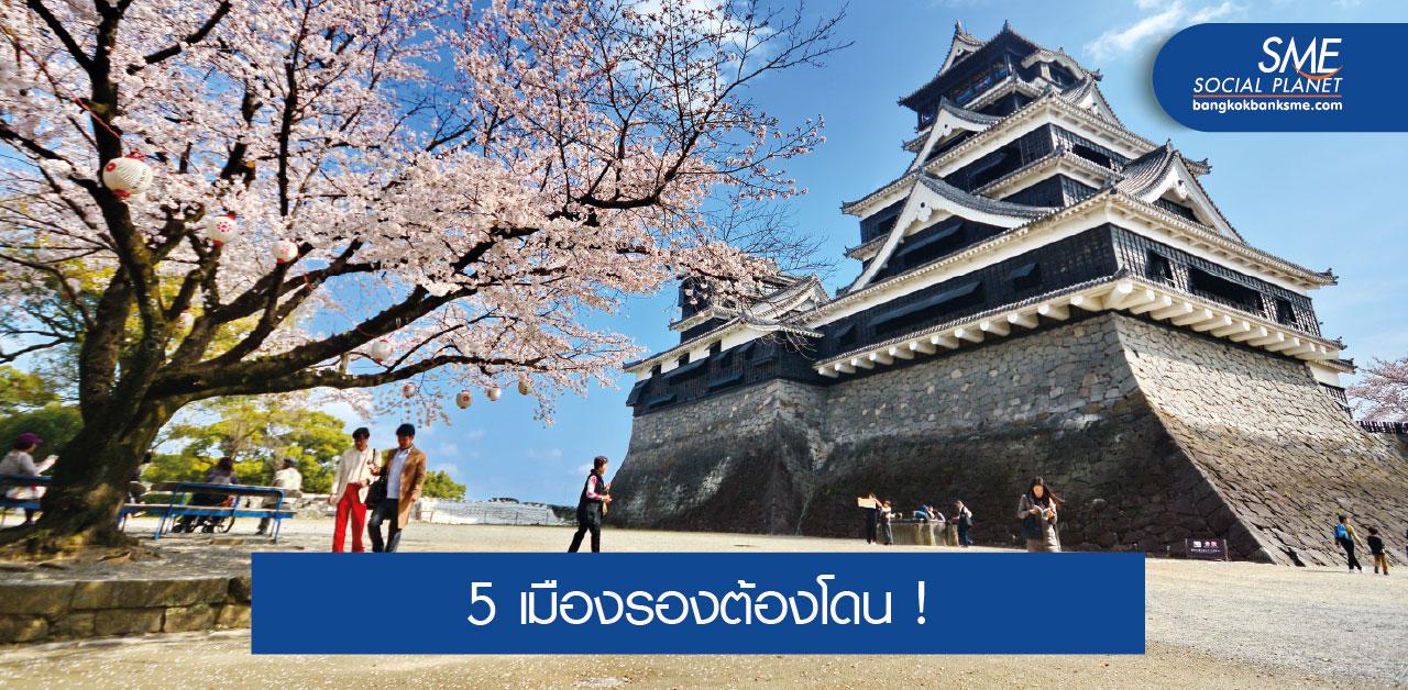 Unseen Japan เสน่ห์เมืองรองต้องหลงรัก