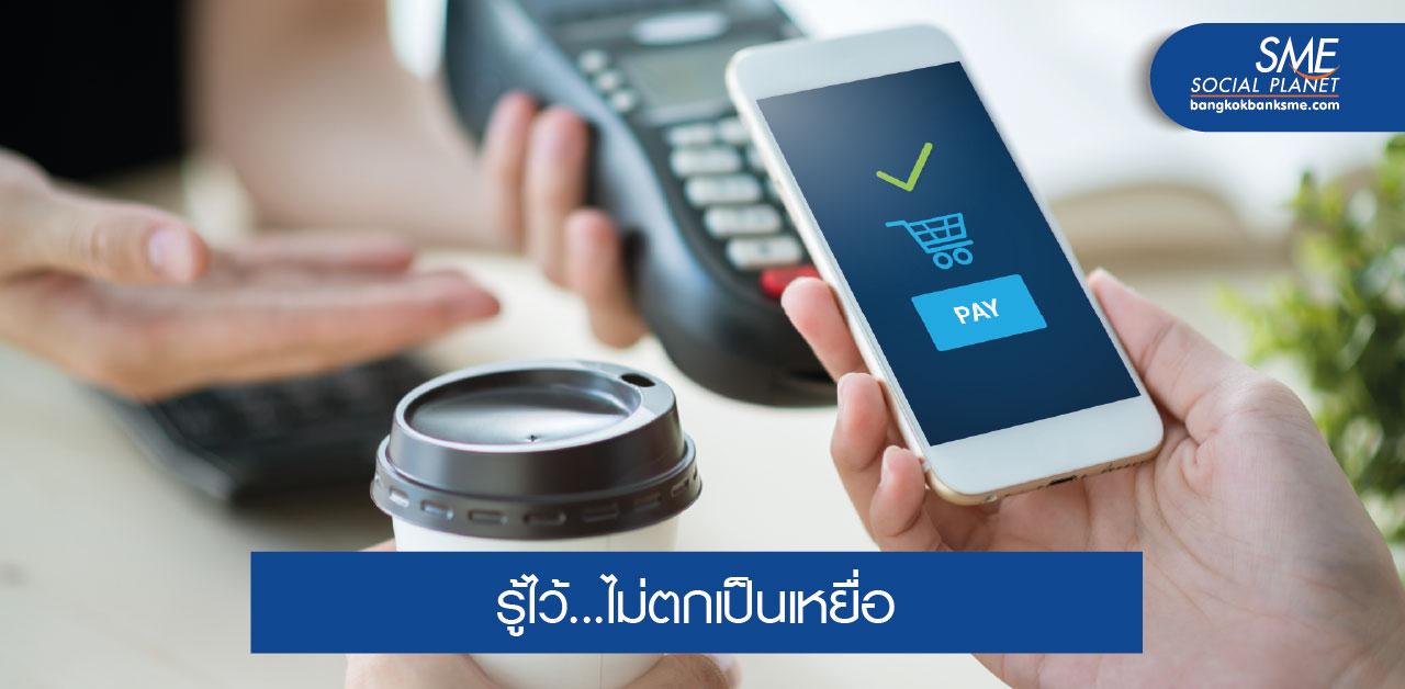 รู้หลักความปลอดภัยในการใช้ e-Wallet