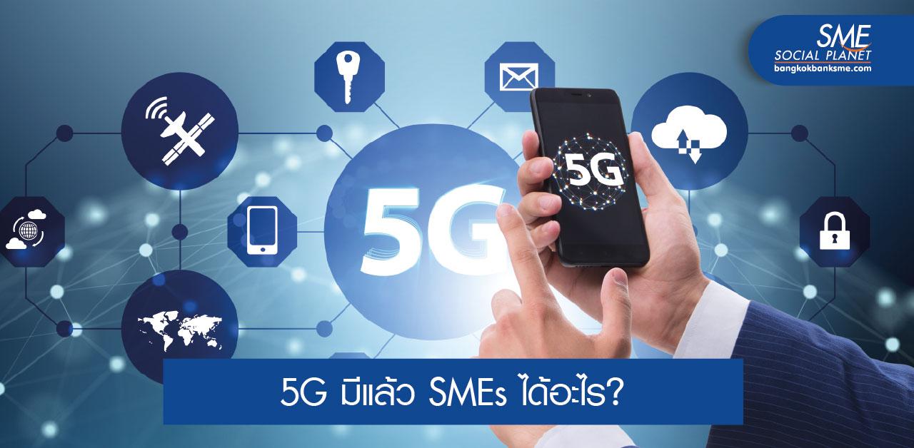5G พลิกโอกาส SMEs ไทย