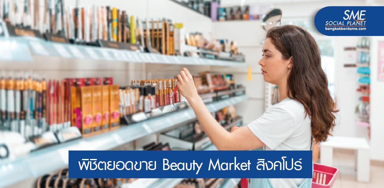 เจาะตลาดสินค้าสุขภาพและความงามในสิงคโปร์