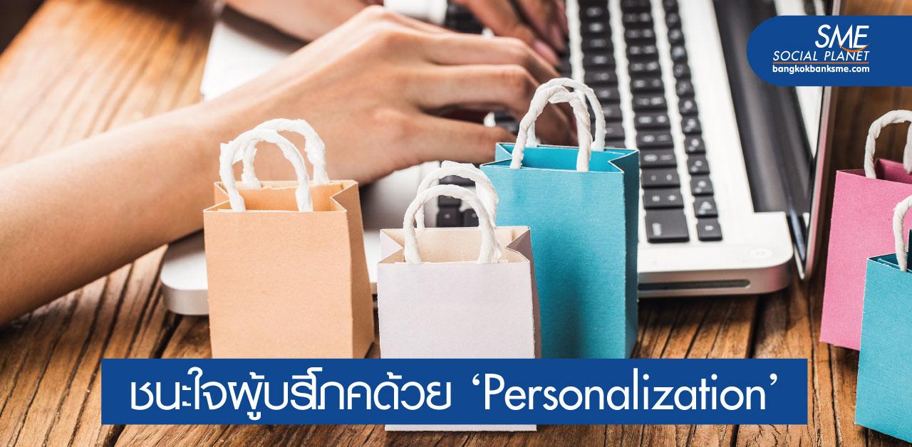 10 พฤติกรรมคนยุคนี้ที่ SMEs ต้องรับมือให้ได้