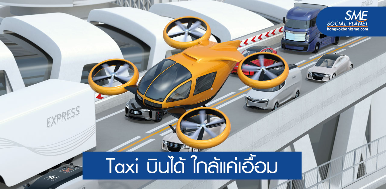 สตาร์ทอัพเยอรมนี ทดสอบ Taxi บินได้ สำเร็จ!