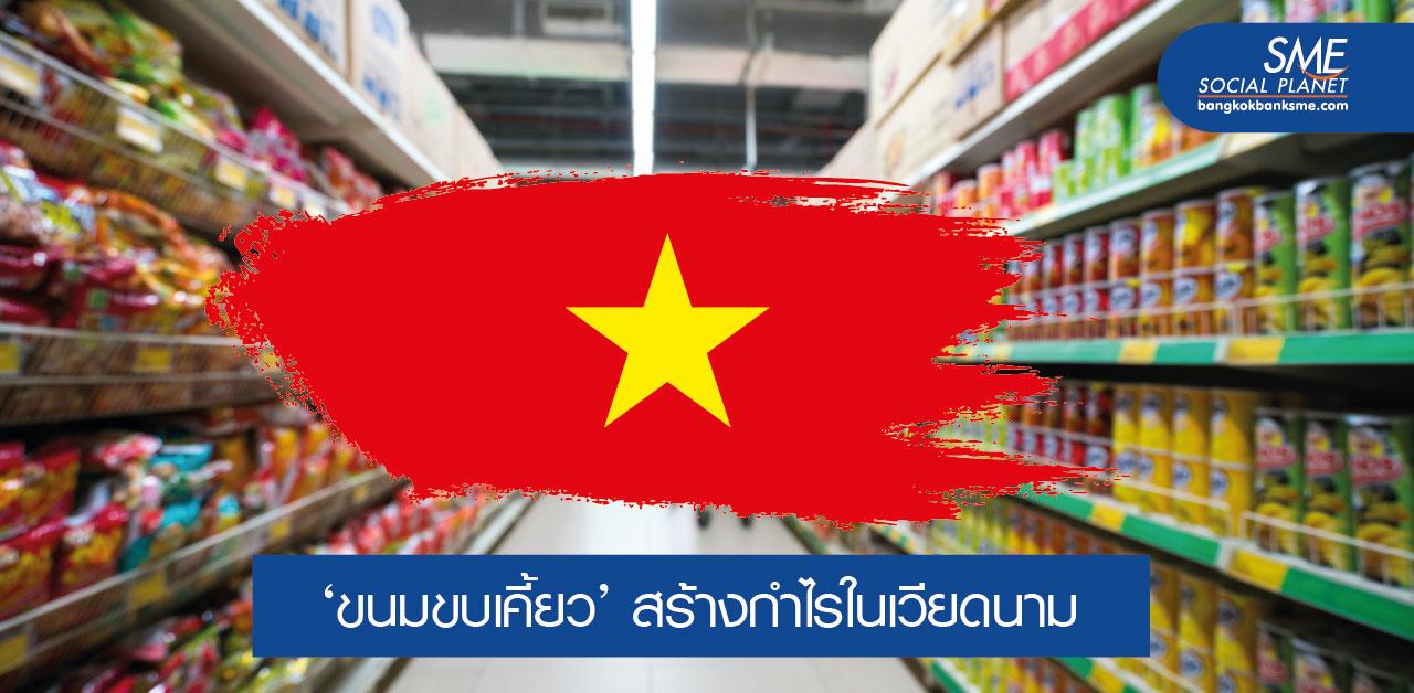 สอดส่ายหาโอกาสธุรกิจขนมขบเคี้ยวในเวียดนาม