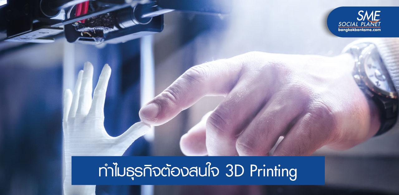 3D Printing พลิกโลกอุตสาหกรรม