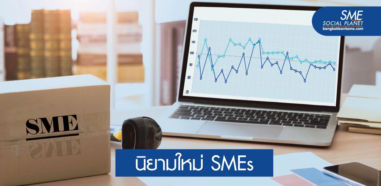 Micro SME ผู้ขับเคลื่อนเศรษฐกิจไทย