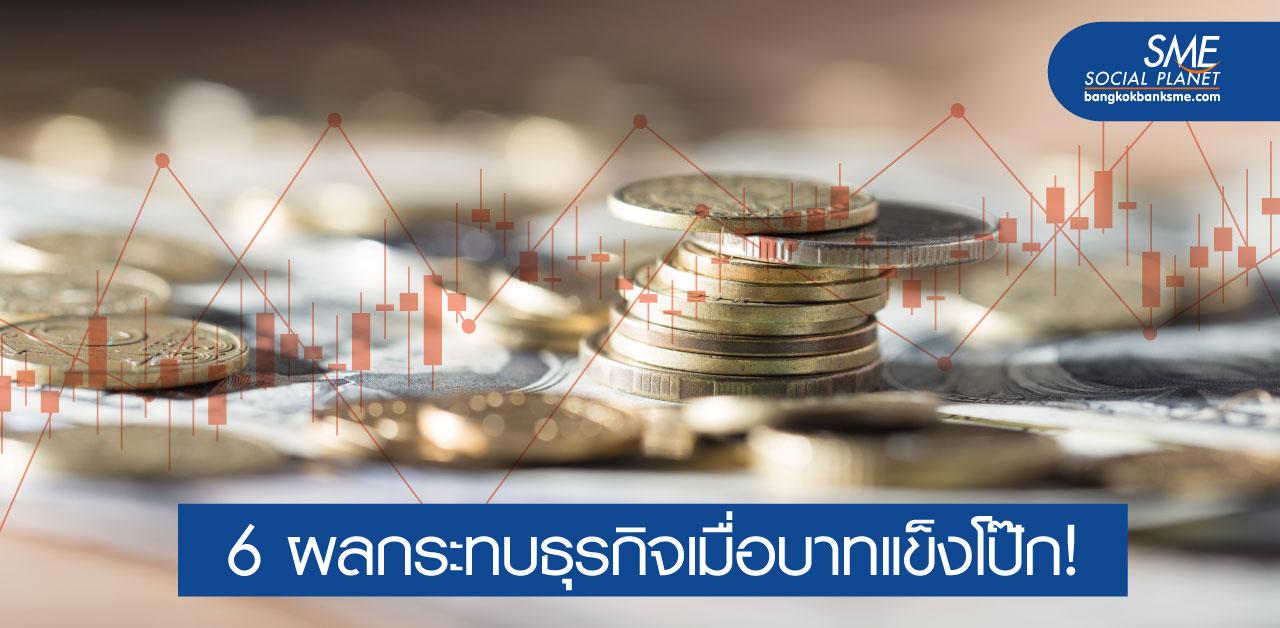 เงินบาทแข็งค่า กระทบต่อชีวิตคนไทยอย่างไร