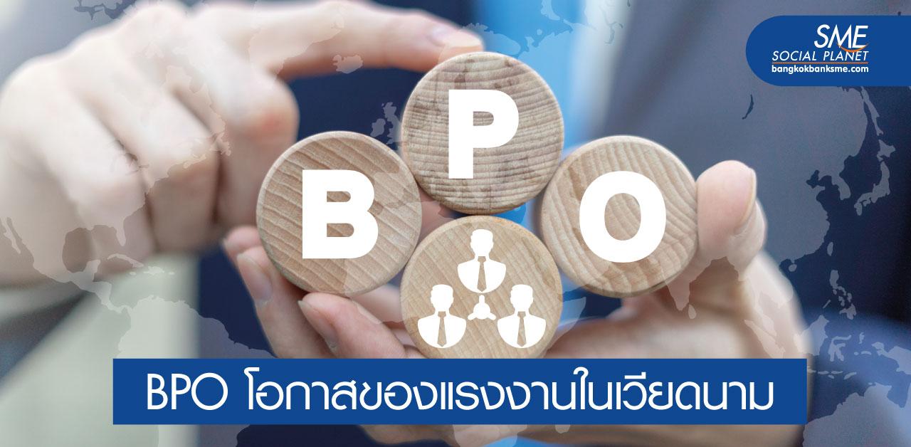 เวียดนาม ตลาดจ้างงานแบบ BPO