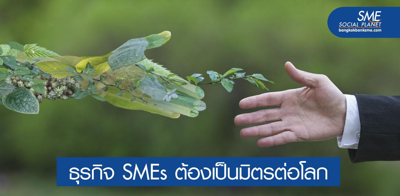 """""""กรีนซัพพลายเชน"""" การเติบโตที่มั่นคงของ SMEs"""