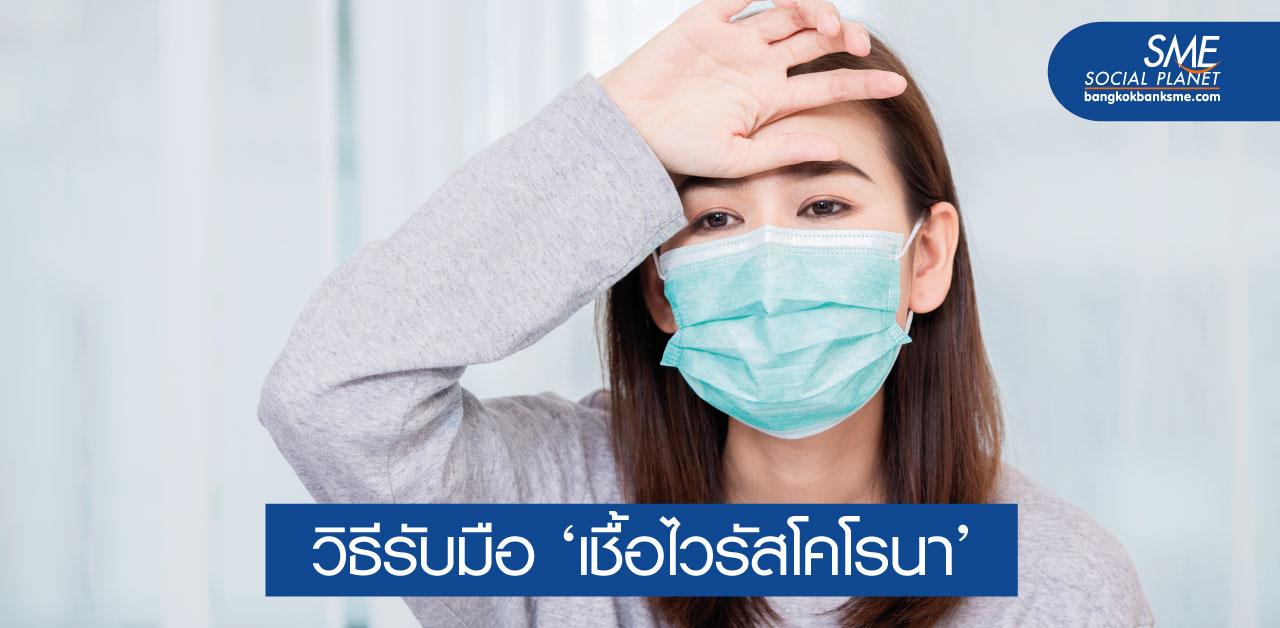 'ไวรัสโคโรนา' วิธีสังเกตอาการและป้องกันเบื้องต้น