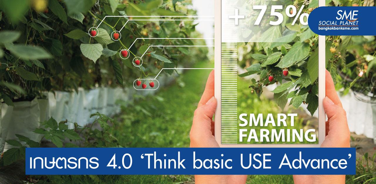 เกษตรก้าวหน้า สานแนวคิดเกษตรไทยสู่ยุค 4.0