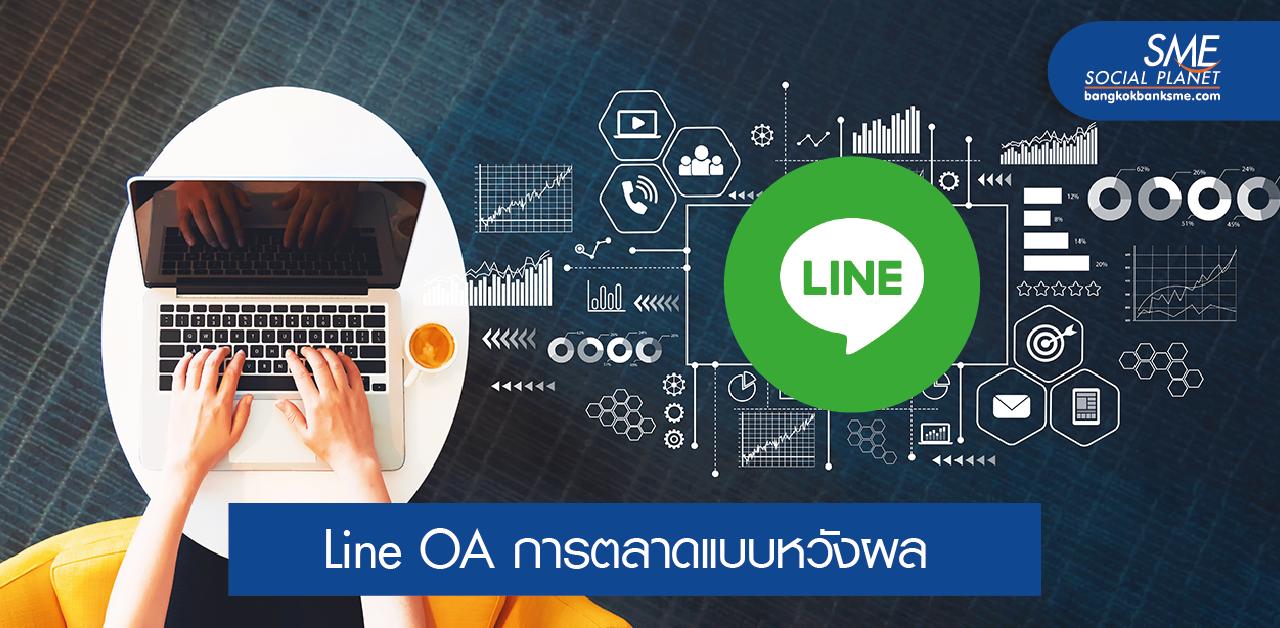 8 เทคนิคการตลาด ว้าวๆ ด้วย  Line Official Account