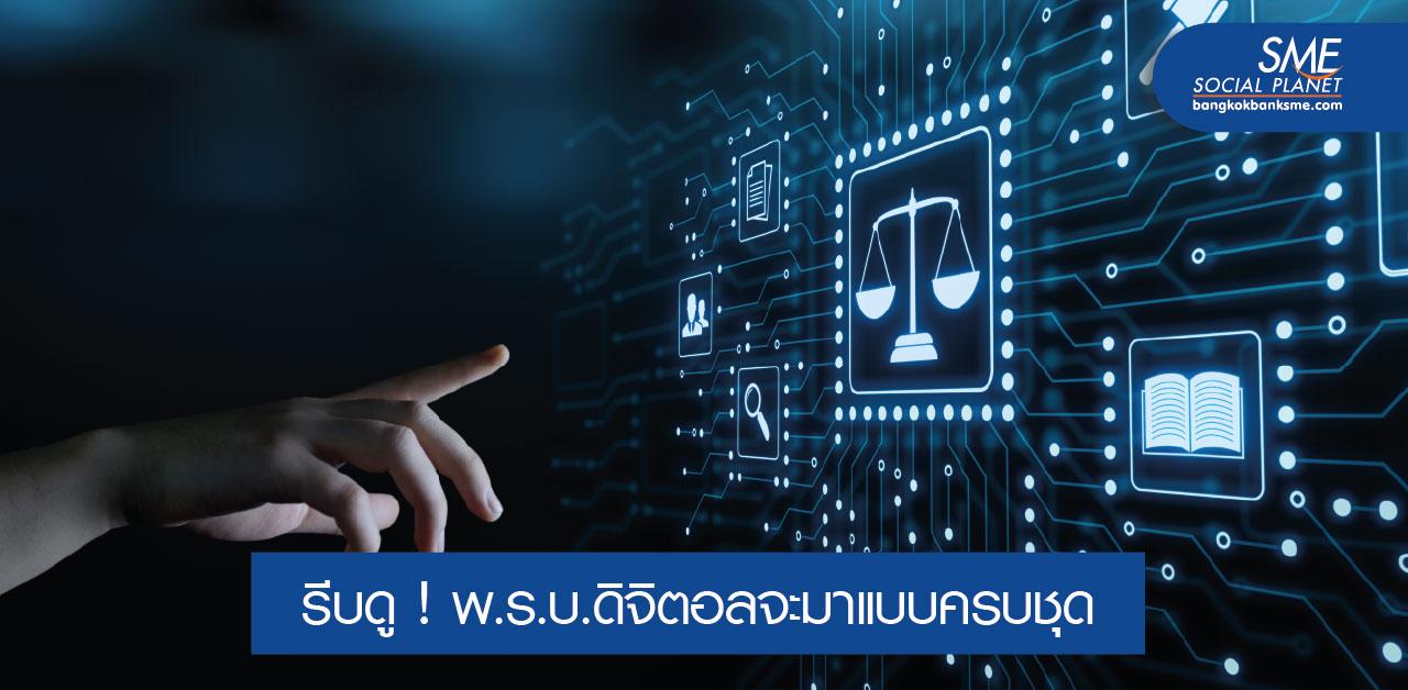 6 กฎหมายดิจิทัลที่ผู้ค้าออนไลน์ต้องเตรียมรับมือ