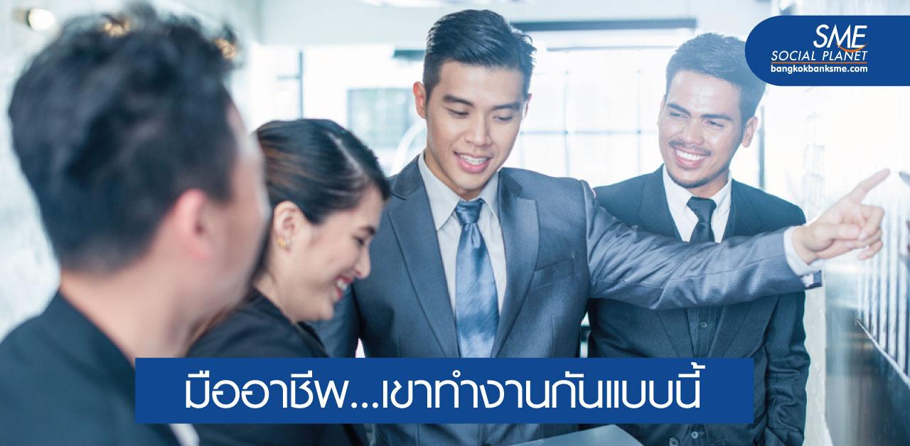 5 นิสัยทำงานอย่างมืออาชีพ คุณก็ทำได้!