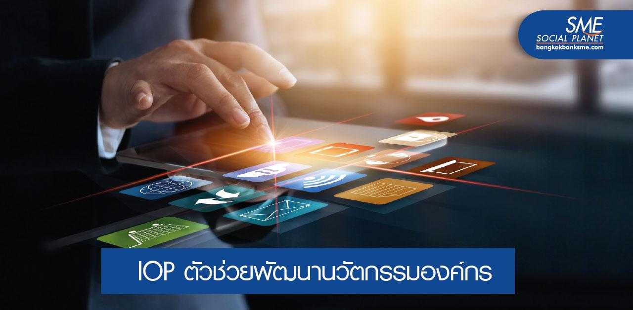 NIA ส่งโปรแกรม IOP หนุน SMEs ช่วยพัฒนาศักยภาพนวัตกรรมองค์กร