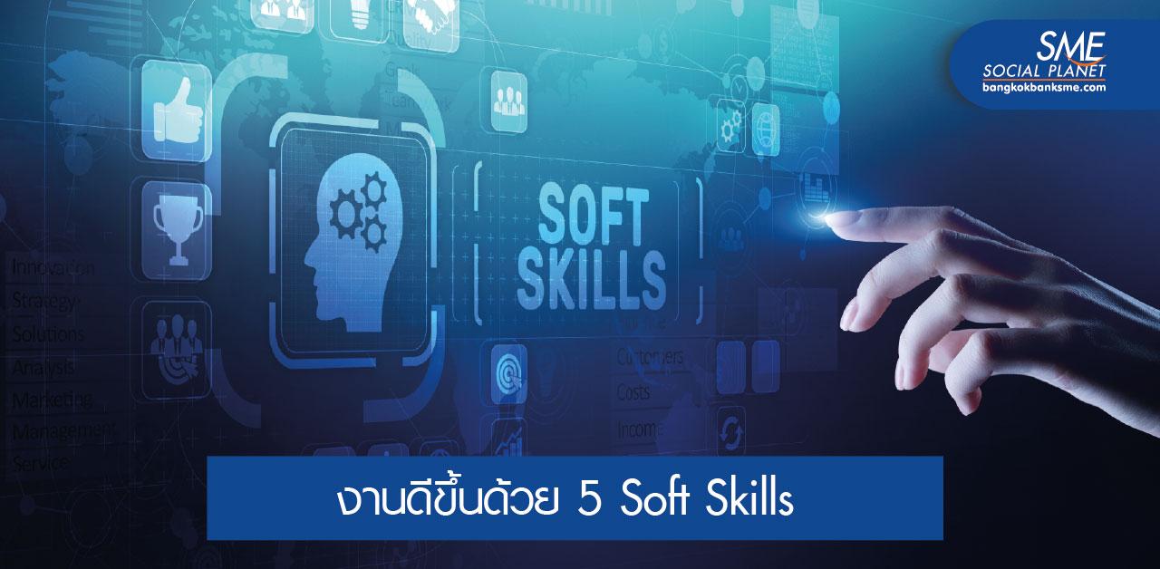 Soft Skills ทักษะจำเป็นในการทำงาน