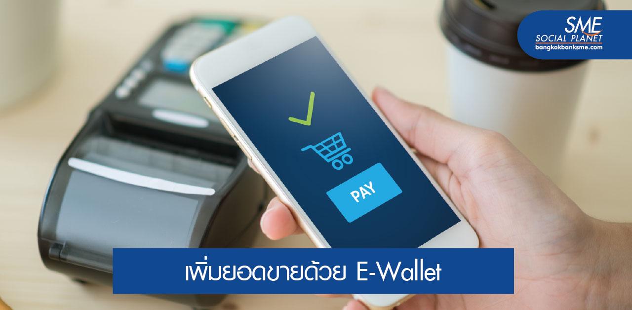 ส่องการตลาด E-Wallet ในประเทศไทย