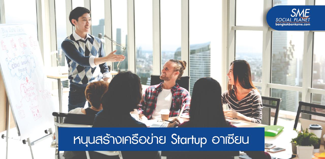 เวียดนามมุ่งพัฒนา Startup แสวงหาความร่วมมือในภูมิภาค