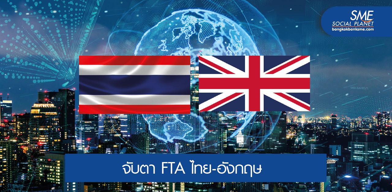 Brexit อาจส่งผลกระทบต่อภาคส่งออกไทย