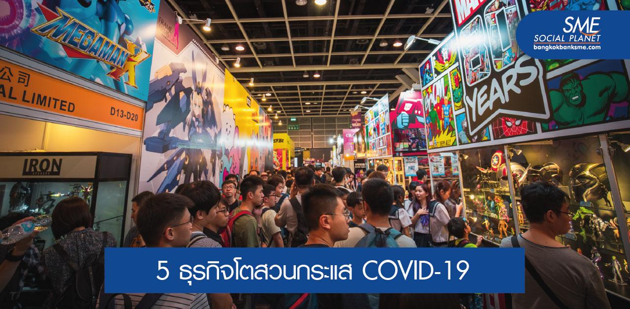 ธุรกิจที่น่าจับตามองในช่วงเศรษฐกิจขาลงในฮ่องกง
