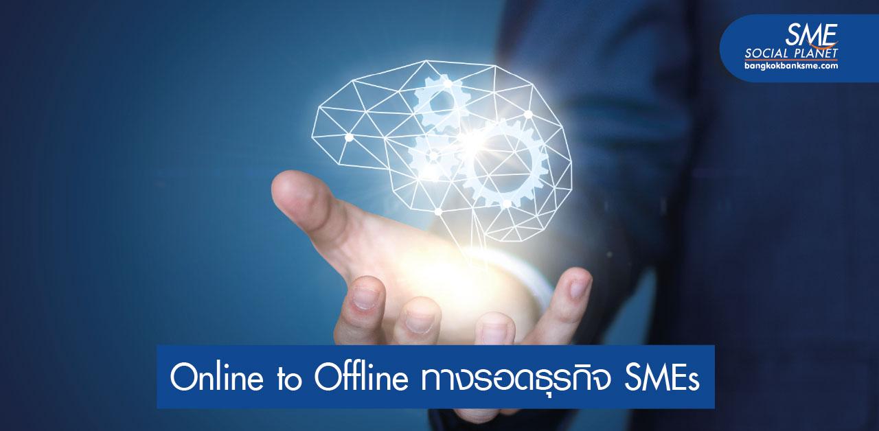 ปรับ Mindset เพื่อการเติบโตของธุรกิจ SMEs