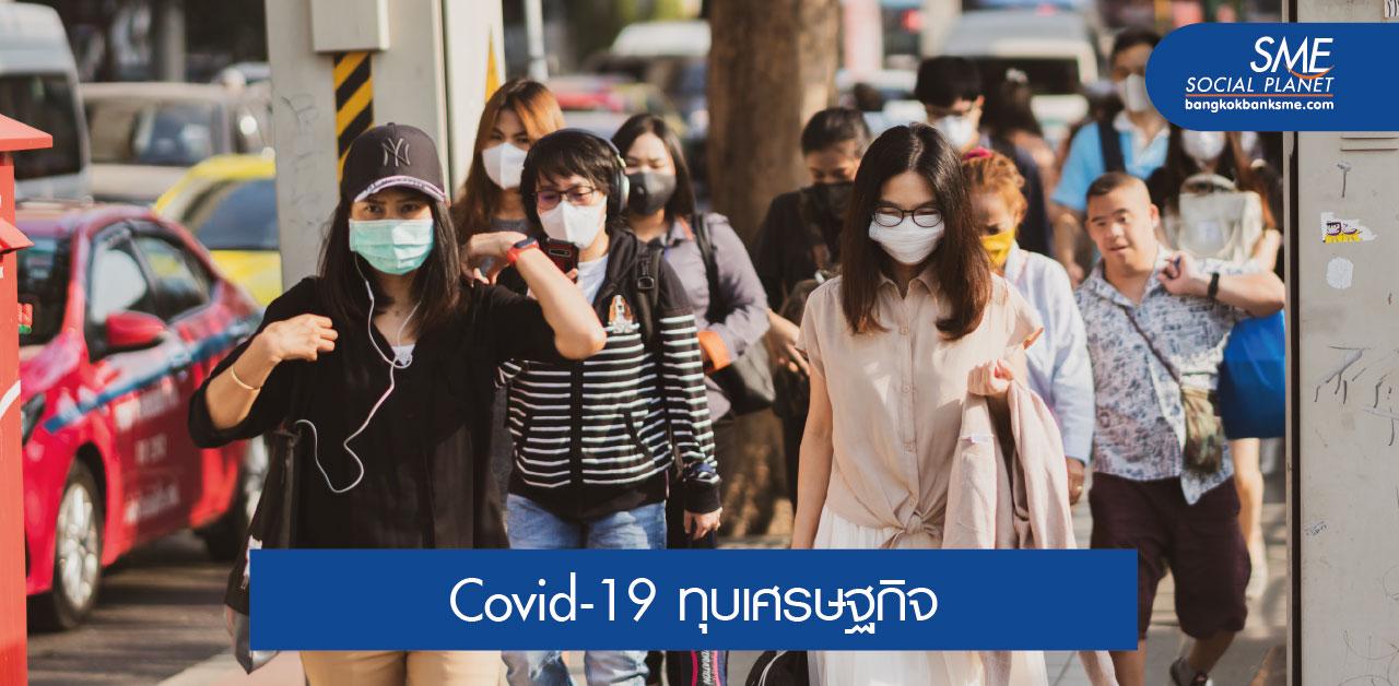 เศรษฐกิจไทยในวันที่ Covid-19 ระบาดหนัก