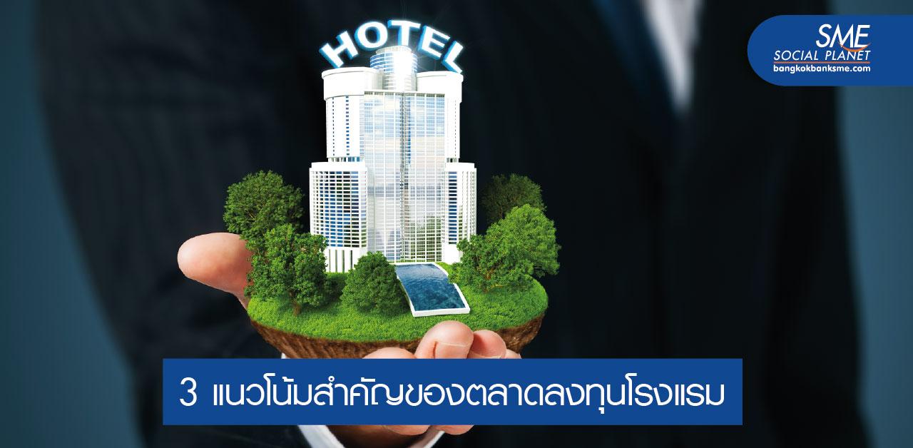 ตลาดการลงทุนโรงแรมปี 63