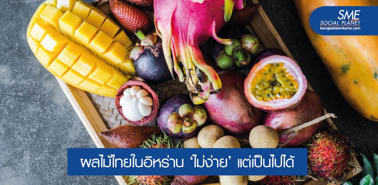 ส่องโอกาสผลไม้ไทยในตะวันออกกลาง