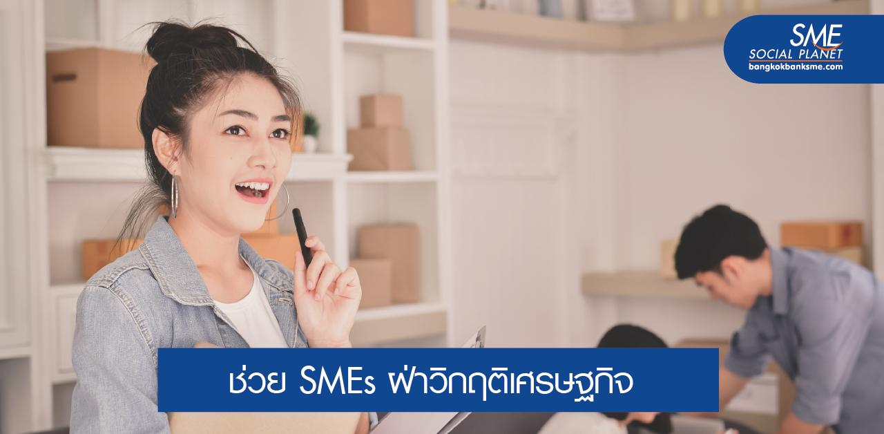 SMEs จะติดปีกหลบหลีกอย่างไร ท่ามกลางเศรษฐกิจขาลง