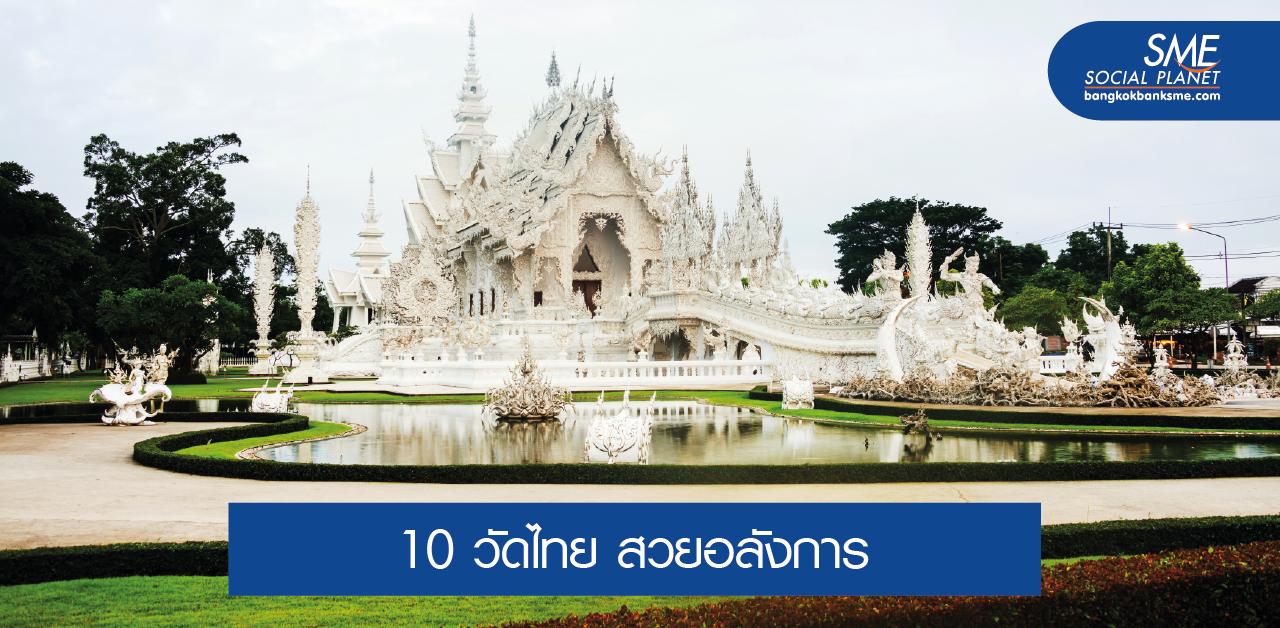 สายบุญห้ามพลาด 10 วัดสวยอลังการที่สุดในเมืองไทย