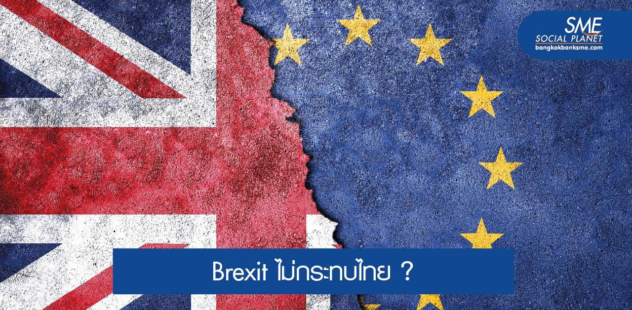 เปลี่ยนผ่าน Brexit โอกาสและความท้าทาย