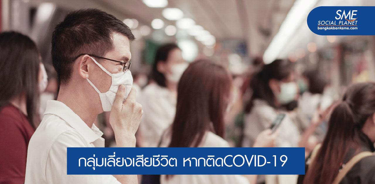 คนเป็นโรคหัวใจ เพิ่มความเสี่ยงเสียชีวิตหากติดเชื้อ Covid-19