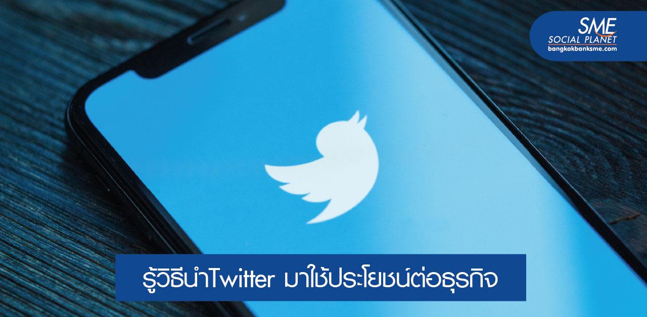 Twitter แพลตฟอร์มที่ธุรกิจเอสเอ็มต้องสนใจ