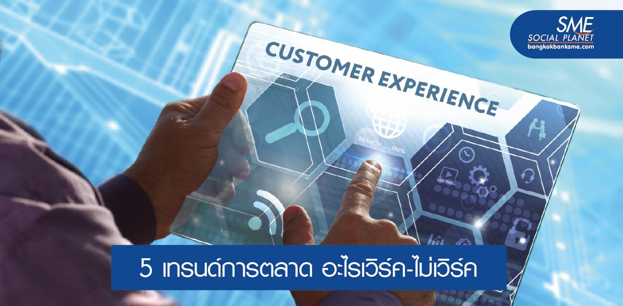 ส่อง 5 เทรนด์ใหม่ สร้าง Customer Experience
