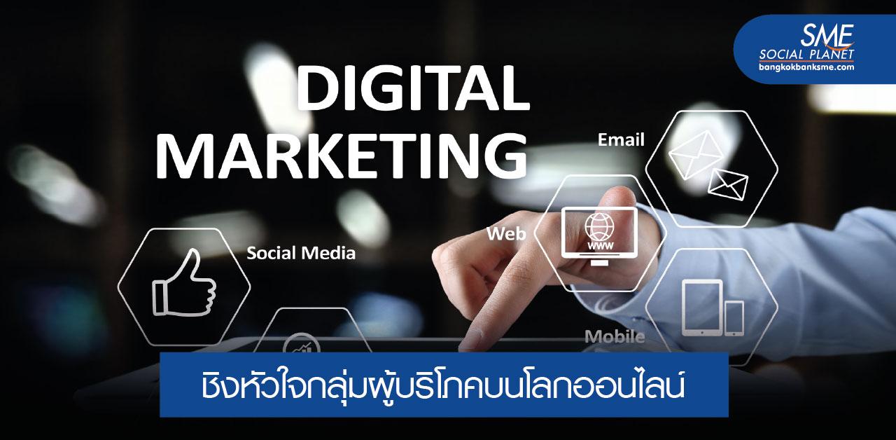 10 ทักษะที่ Digital Marketing ควรมี