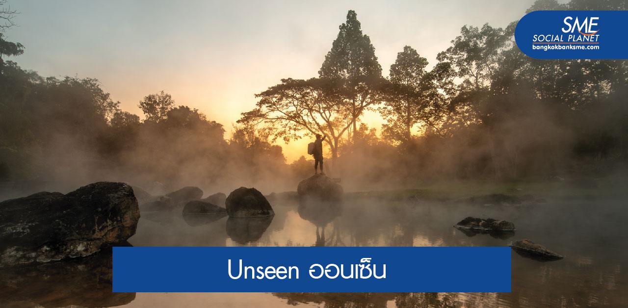 อาบน้ำแร่แช่ 'ออนเซ็น' เมืองไทยไม่ไปไม่รู้