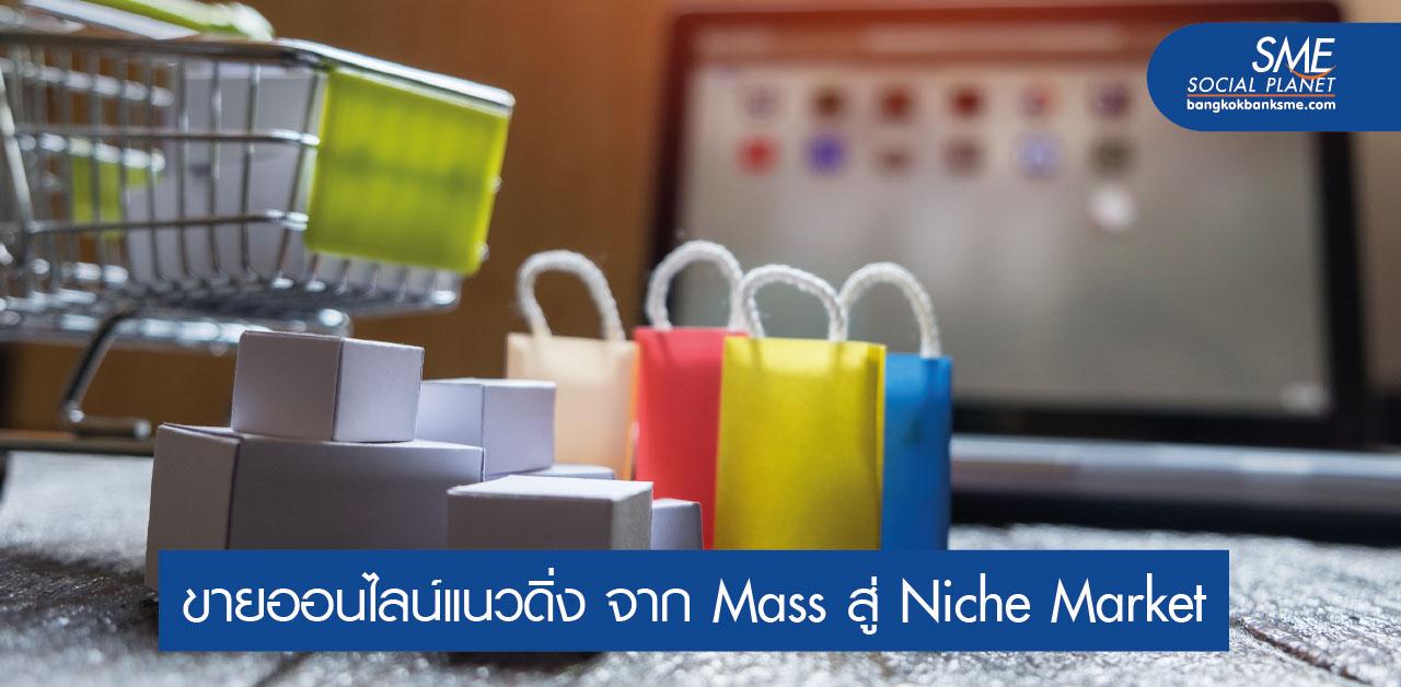 Vertical E-Commerce ขายออนไลน์สำหรับสินค้าเฉพาะด้าน