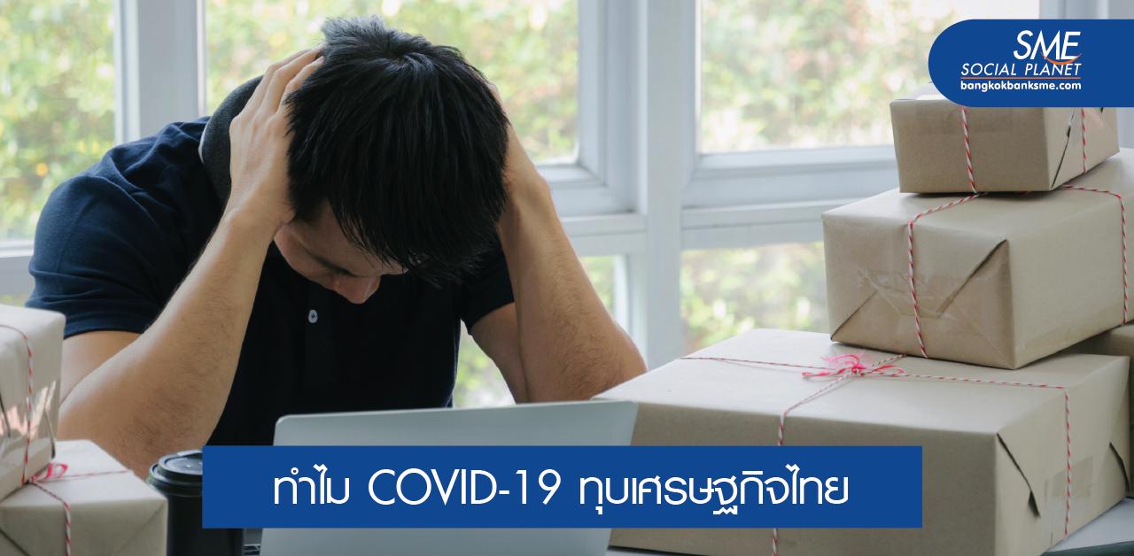 ทำไมโควิด-19 จึงฉุดเศรษฐกิจไทยร่วง