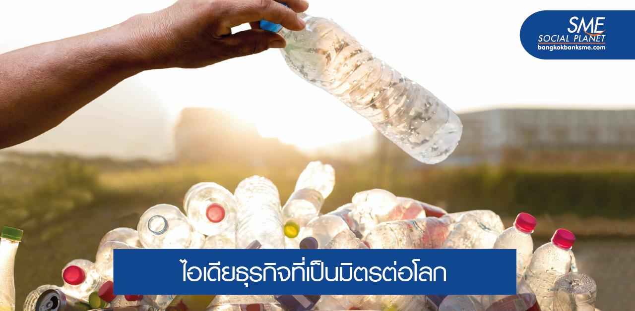 ธุรกิจควรทบทวน เมื่อคนไทยตื่นตัวเรื่องขยะพลาสติก