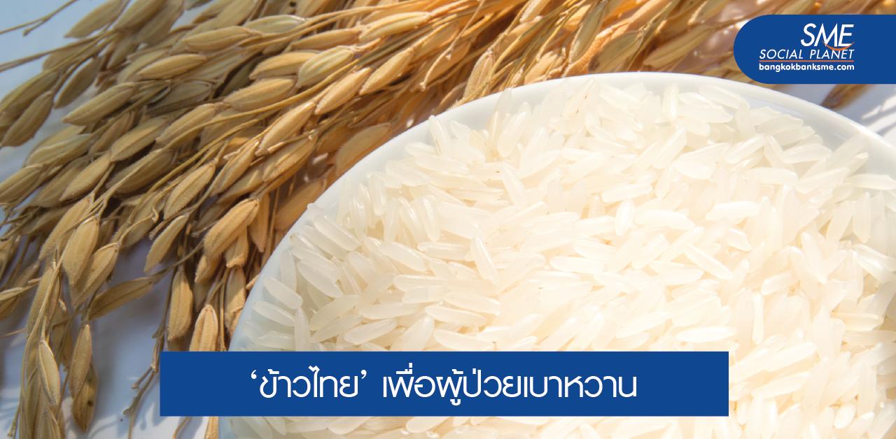 ข้าวไทยใส่นวัตกรรม Medical Food เพื่อผู้ป่วยเบาหวาน