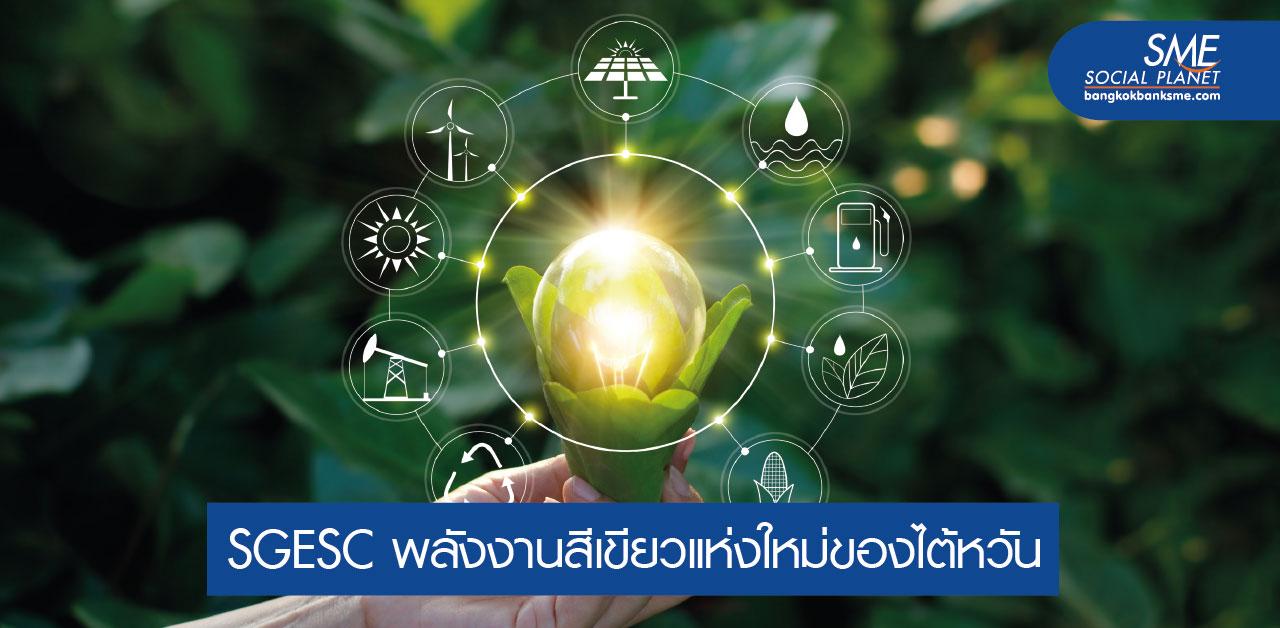 'ไต้หวัน' เดินหน้าสู่นวัตกรรมพลังงานสีเขียวอัจฉริยะ
