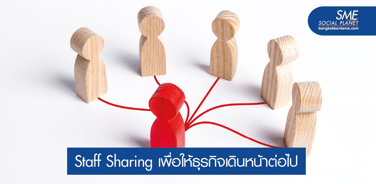 Staff Sharing โมเดลแบ่งปันพนักงานรับมือแรงงานขาดแคลน