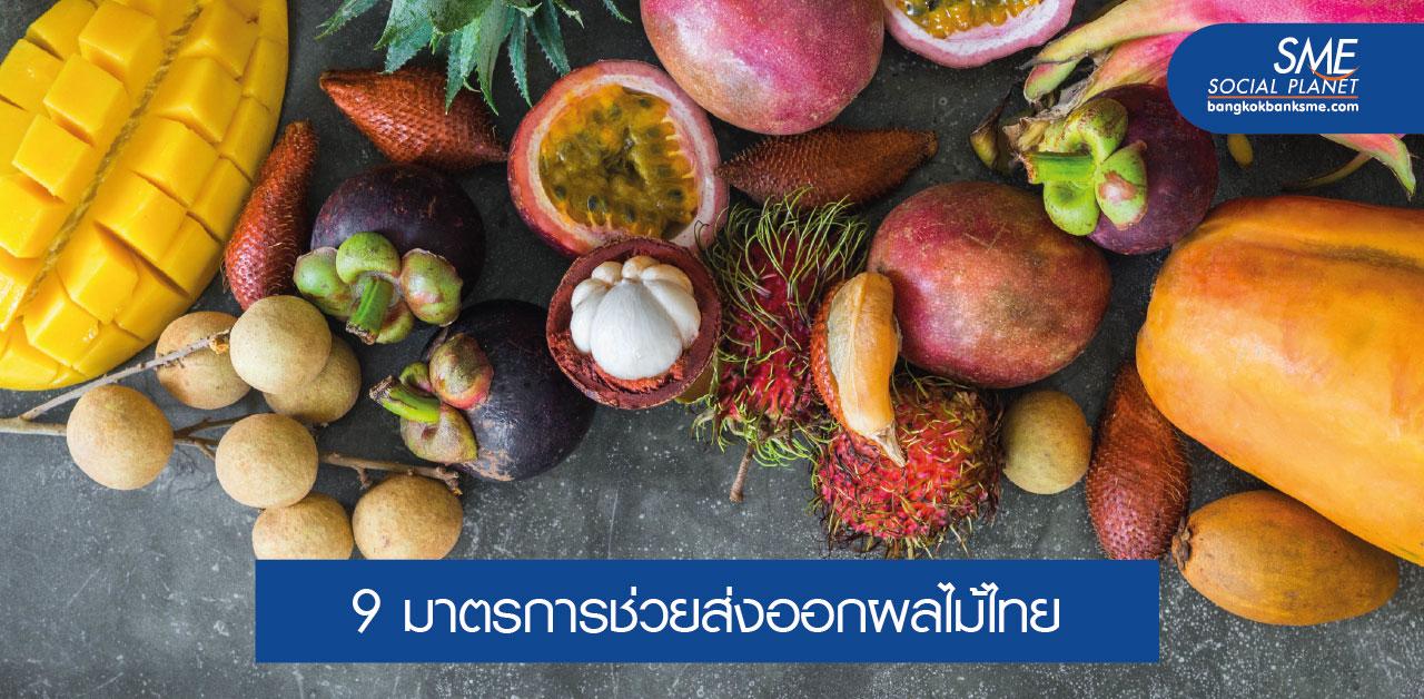 โควิดสะเทือนจีน ตลาดเบอร์ 1 ผลไม้ไทย