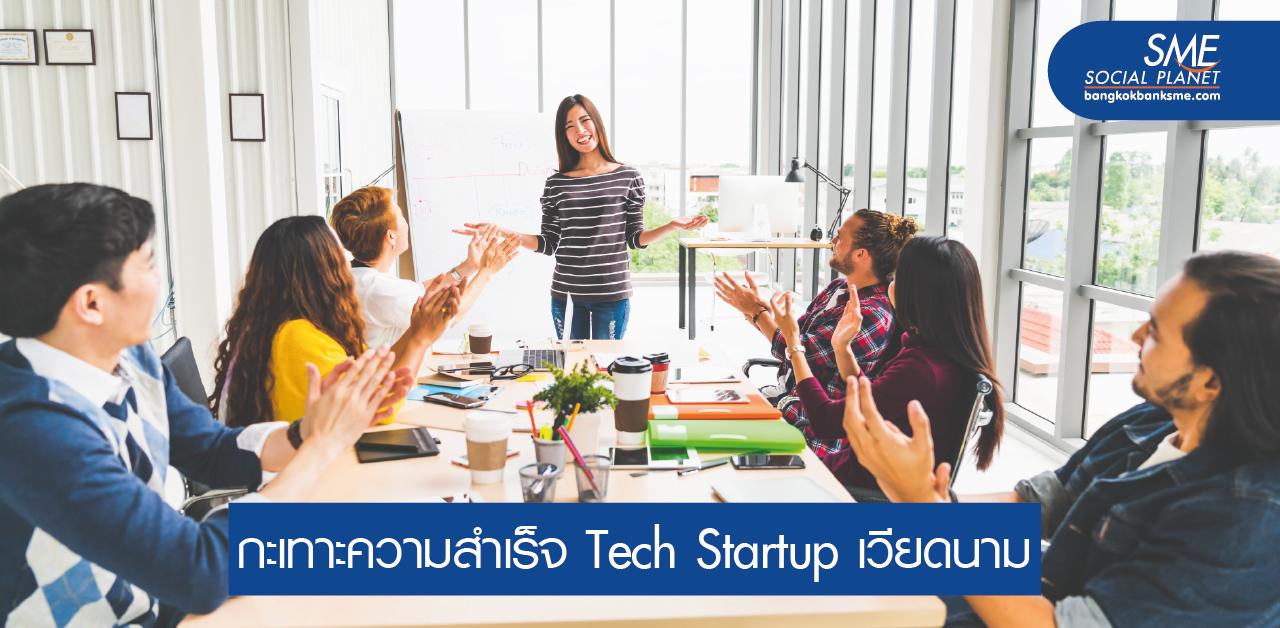 ลงทุน TechStartup เวียดนามทะยานขึ้นเบอร์สองในอาเซียน