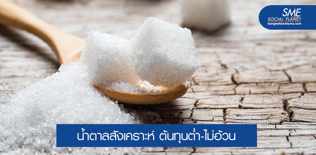 3 สตาร์ทอัพ สกัด DNA น้ำตาลป้อนอุตสาหกรรมอาหาร