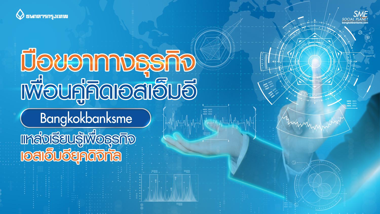 """Bangkokbanksme เปิดตัว VDO Campaign  ย้ำจุดยืน """"มือขวาทางธุรกิจ"""" บนโลกออนไลน์"""