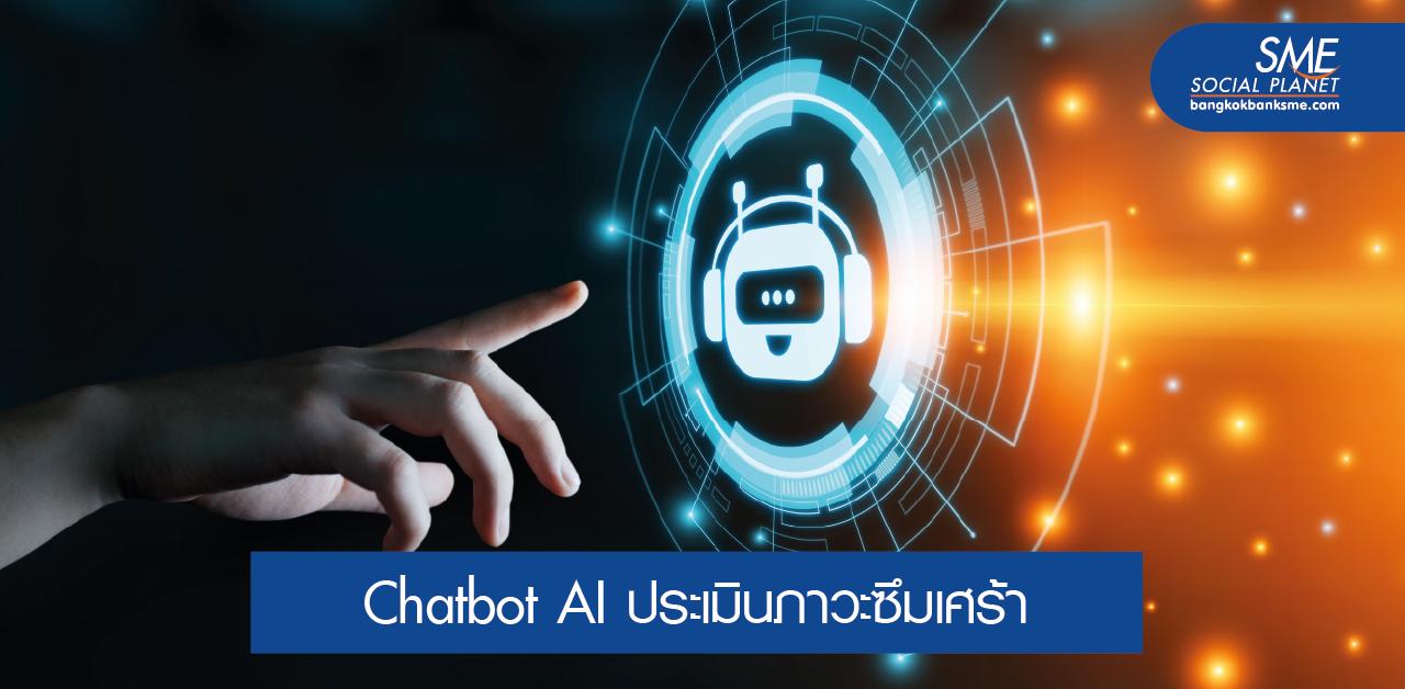 'Jubjai Bot' ระบบหุ่นยนต์เอไอเพื่อผู้ป่วยโรคซึมเศร้า